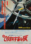 2001: A Space Odyssey (1968) Re-release 1978 - Original Japanese Hansai B2 Movie Poster