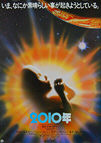 2010: The Year We Make Contact (1985) - Original Japanese Hansai B2 Movie Poster
