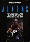 Aliens (1986) - Original Japanese Hansai B2 Movie Poster