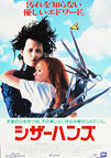 Edward Scissorhands (1990) - Original Japanese Hansai B2 Movie Poster