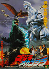 Godzilla vs Mechagodzilla (Gojira VS Mekagojira) (1993) - Original Japanese Hansai B2 Movie Poster