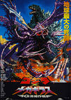 Godzilla vs Megaguirus (Gojira tai Megagirasu) (2000) - Original Japanese Hansai B2 Movie Poster