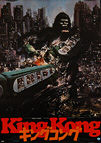 King Kong (1976) - Original Japanese Hansai B2 Movie Poster