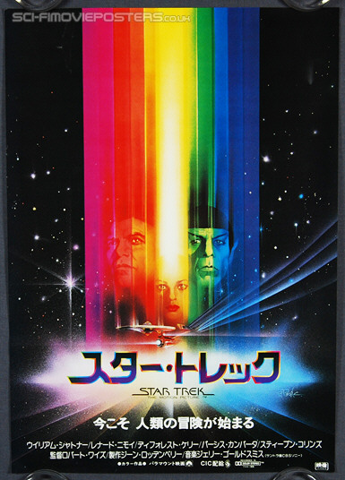 Star Trek: The Motion Picture (1979) Original Japanese Hansai B2 Movie Poster