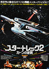 Star Trek II: The Wrath of Khan (1982) Version 'B' - Original Japanese Hansai B2 Movie Poster