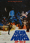 Star Wars (1977) - Original Japanese Hansai B2 Movie Poster