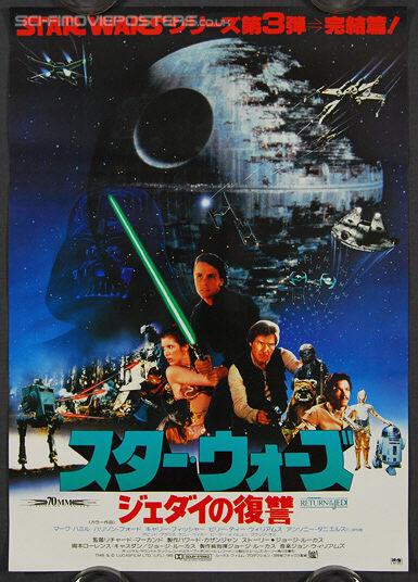 /star-wars-return-of-the-