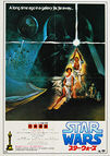 Star Wars (1977) - Tom Jung Oscars Original Japanese Hansai B2 Movie Poster