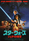 Star Wars: Return of the Jedi (1983) 'Sano'- Original Japanese Hansai B2 Movie Poster