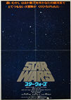 Star Wars (1977) Advance - Original Japanese Hansai B2 Movie Poster