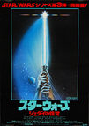 Star Wars: Return of the Jedi (1983) 'Lightsaber'- Original Japanese Hansai B2 Movie Poster