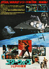 Star Wars: Return of the Jedi (1983) 'Montage 2'- Original Japanese Hansai B2 Movie Poster