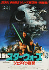Star Wars: Return of the Jedi (1983) 'Montage' - Original Japanese Hansai B2 Movie Poster