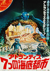 Warlords of Atlantis (1978) - Original Japanese Hansai B2 Movie Poster